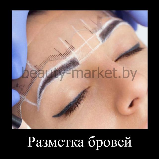 Разметка при использовании материалов для бровиста