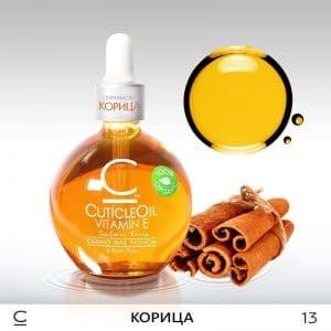 Масло Cosmo Cuticl Oil «Корица» 75 мл