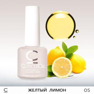 "Масло Cuticl Oil ""Желтый лимон"" 7,5 мл"