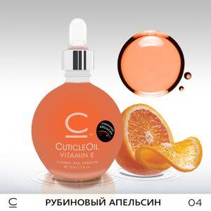 """Масло Cuticl Oil """"Рубиновый апельсин"""" 75 мл"""