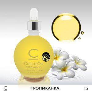 "Масло Cuticl Oil ""Тропиканка"" 75 мл"