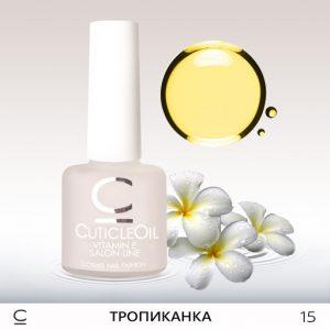 "Масло Cuticl Oil ""Тропиканка"" 7,5 мл"