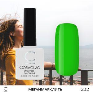 Гель-лак CosmoLac 7,5 мл «МЕГАНМАРКЛИТЬ» № 232