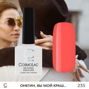 Гель-лак CosmoLac 7,5 мл «ОНЕГИН, ВЫ МОЙ КРАШ…» №235