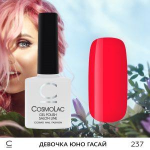 Гель-лак CosmoLac 7,5 мл «ДЕВОЧКА ЮНО ГАСАЙ» №237