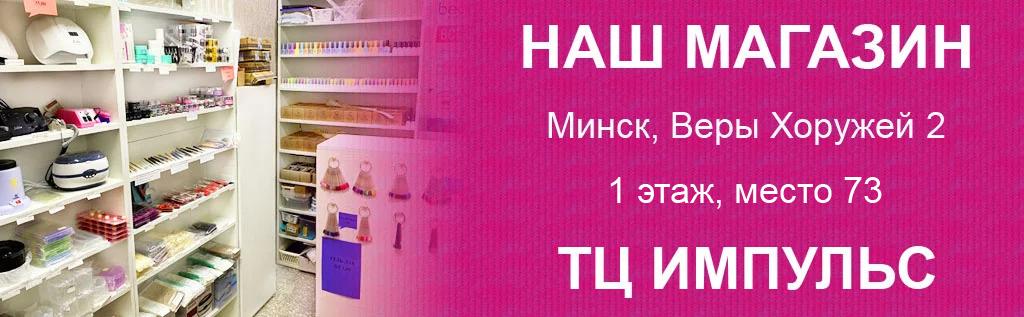 Стационарный магазин beauty-market.by