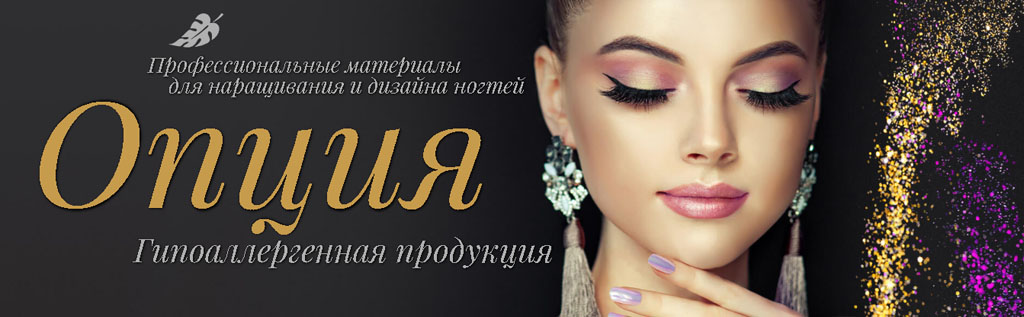 opciya-banner